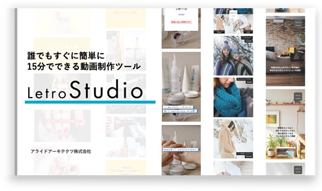 LetroStudio_servicedoc_dl