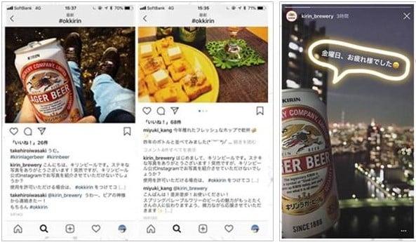 UGC活用事例_企業SNSアカウント投稿