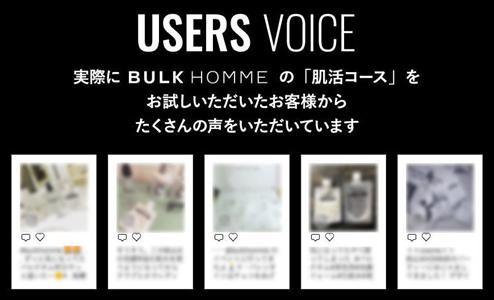 UGC活用事例_企業オウンドサイト