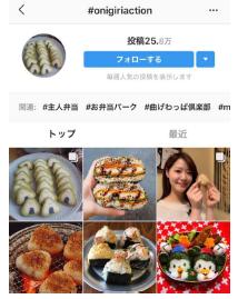 Instagramハッシュタグページの事例