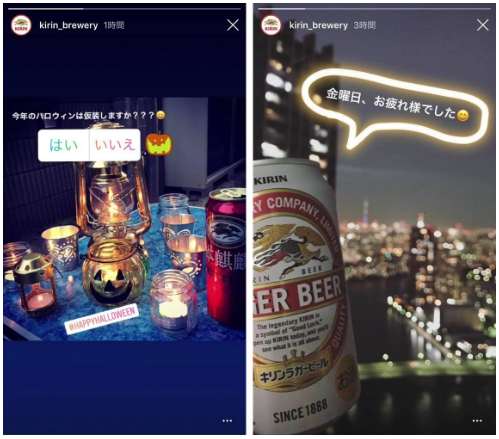 キリンビール株式会社 UGC活用