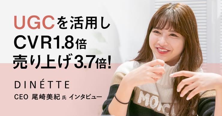 DINETTE インタビュー記事ogp