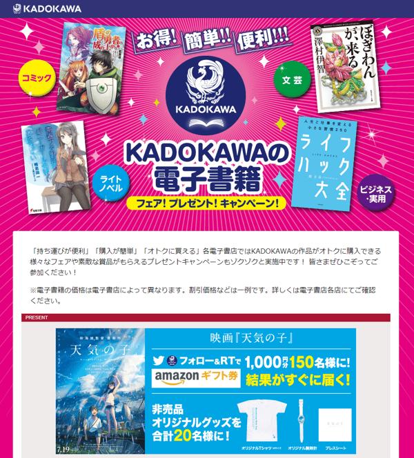 角川電子書籍 ホームページ