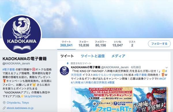 角川Twitter トップページ