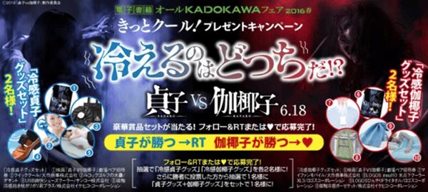 角川 キャンペーンページ