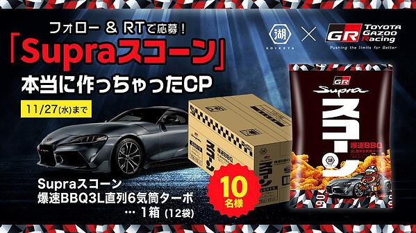 コイケヤ スコーン×トヨタ自動車Supra GR