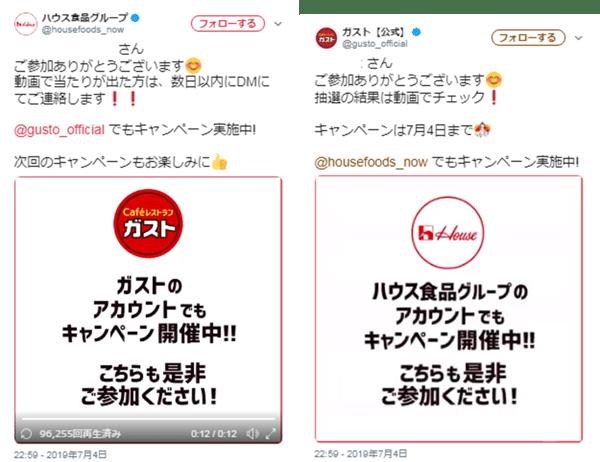 Twitter企業コラボプロモーション事例7選