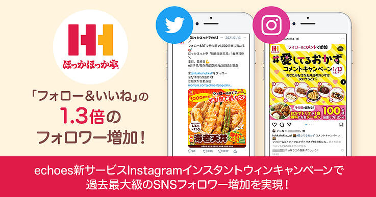 株式会社ハークスレイTwitter&Instagram連動型キャンペーン ogp