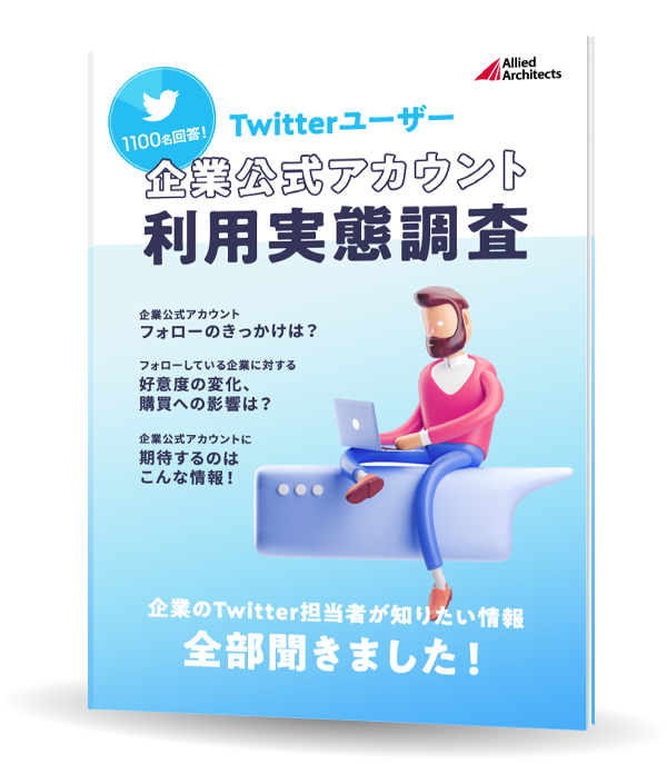 echoes ebook TwitterAccountResearch2019
