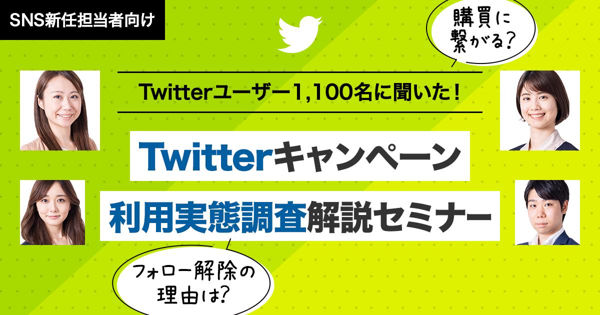 seminar_twittercampaign-survey