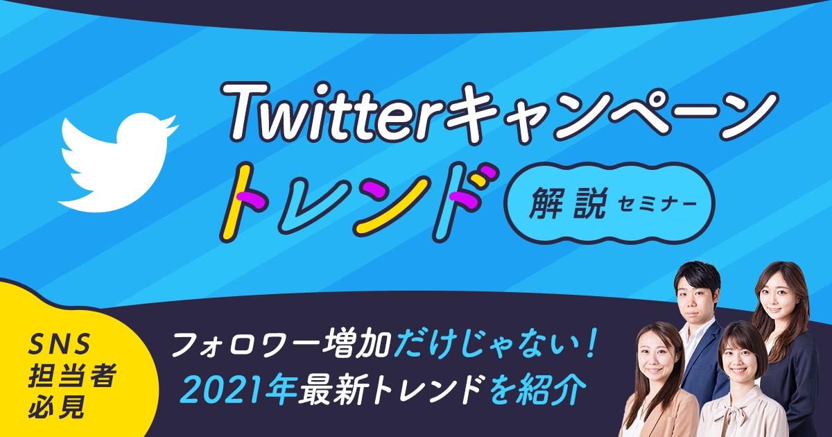 twittercampaign-trend