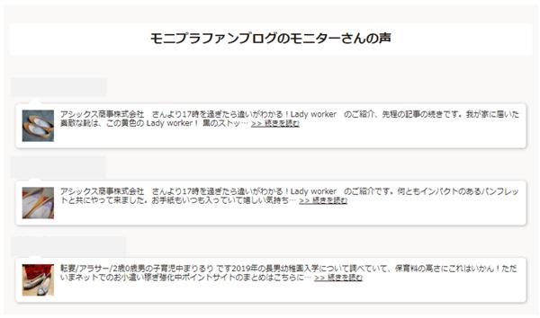 アシックス商事 ECページ