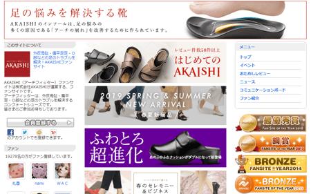 AKAISHIモニターファンブログサイト