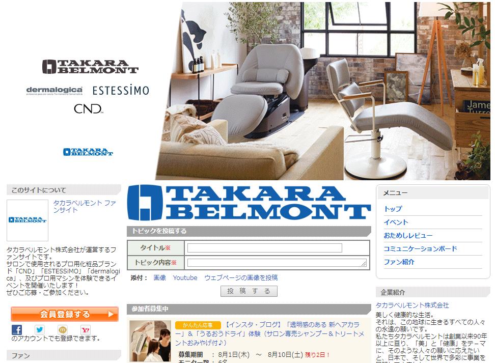 タカラベルモント モニプラファンブログ ファンサイト