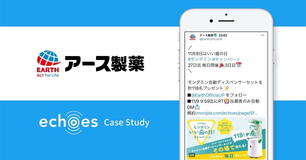 【商品認知・インプレッション増加】アース製薬のechoes活用実績