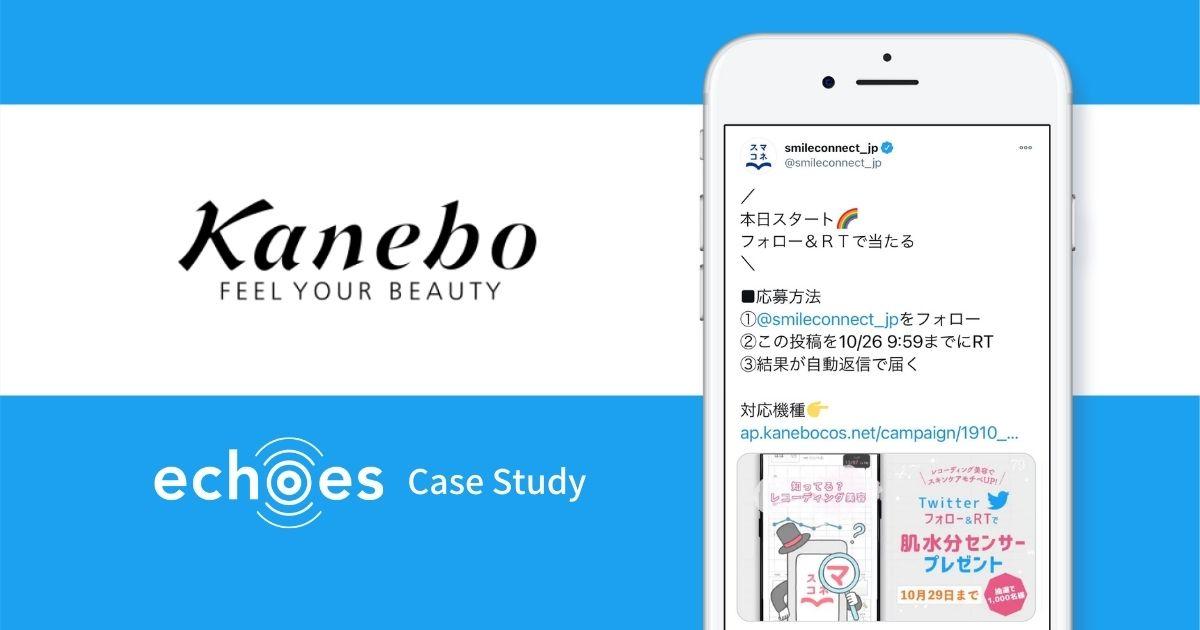 【アプリ認知・コミュニケーション】カネボウ化粧品のechoes活用実績