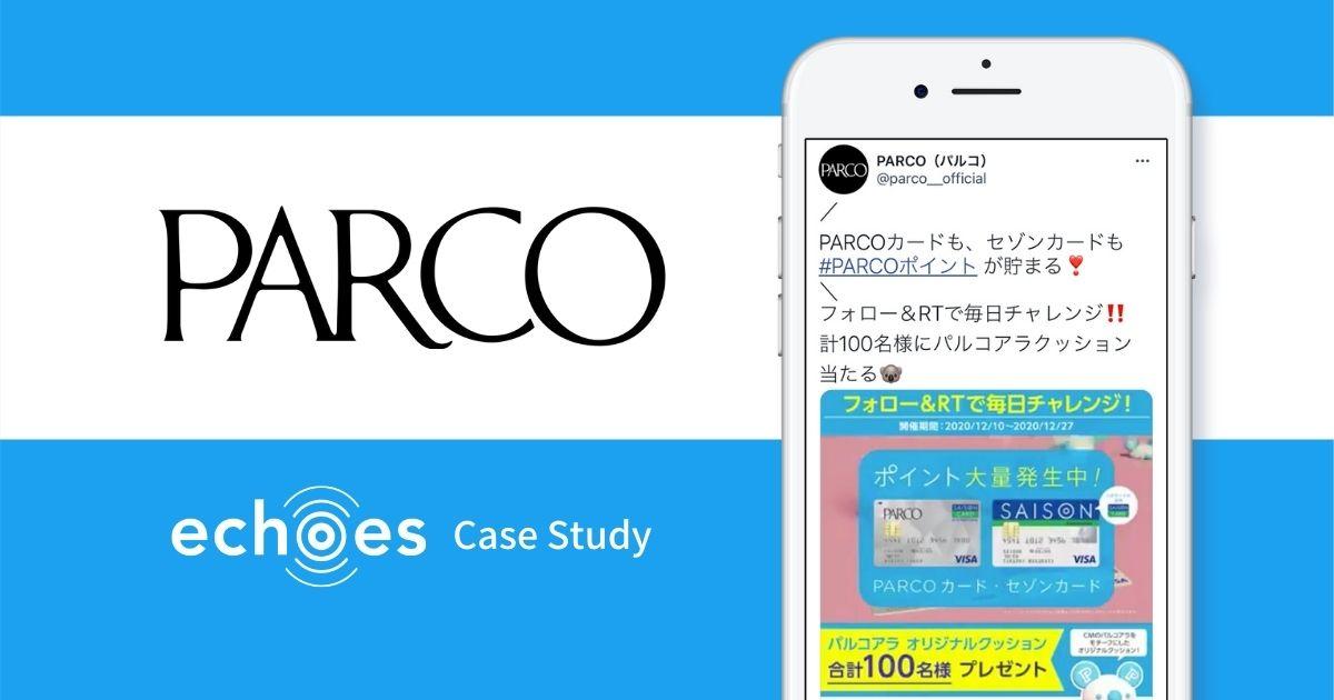 【サービス認知・店舗送客】パルコのechoes活用実績
