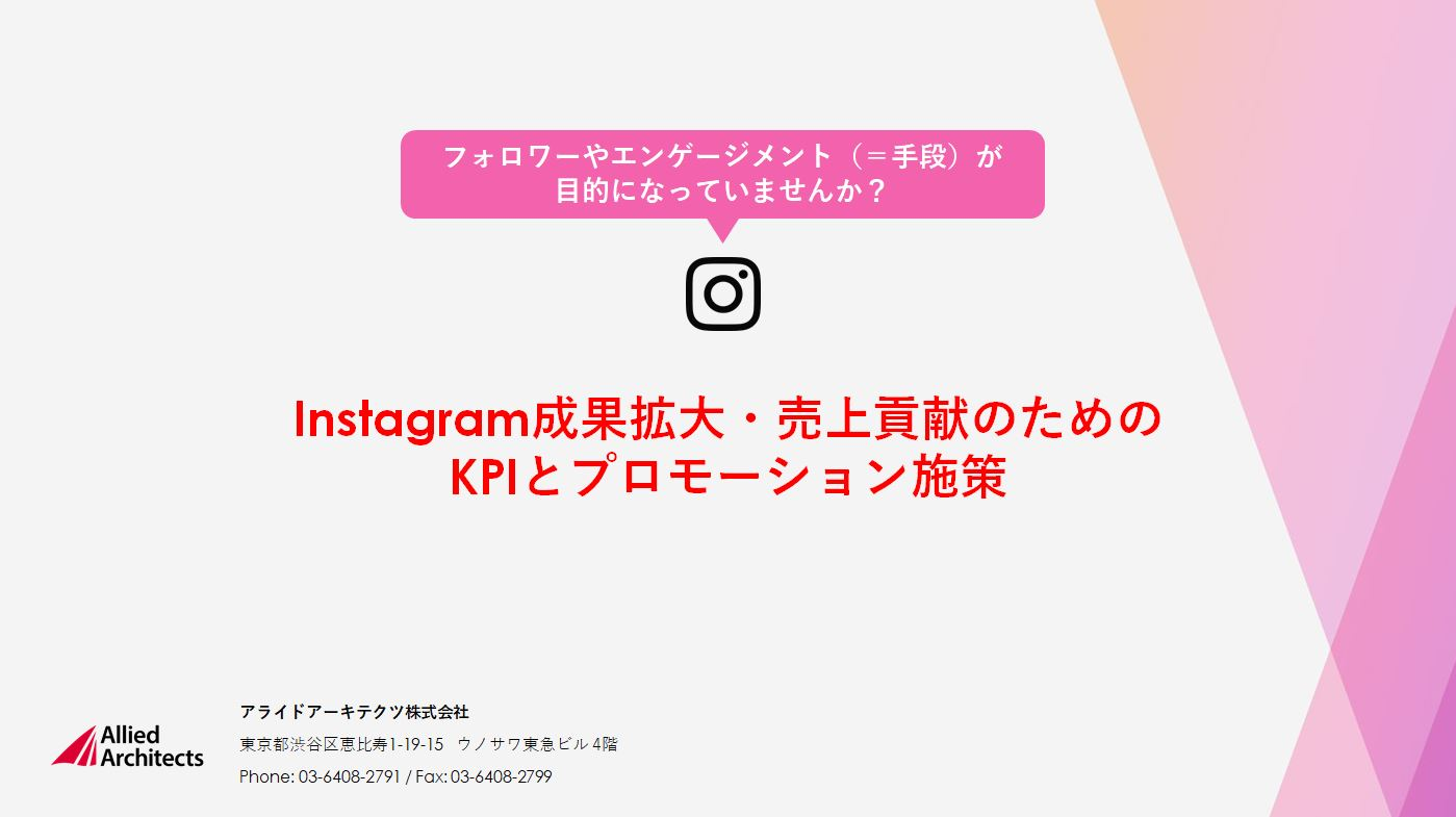 Instagram成果拡大・売上貢献のためのKPIとプロモーション施策