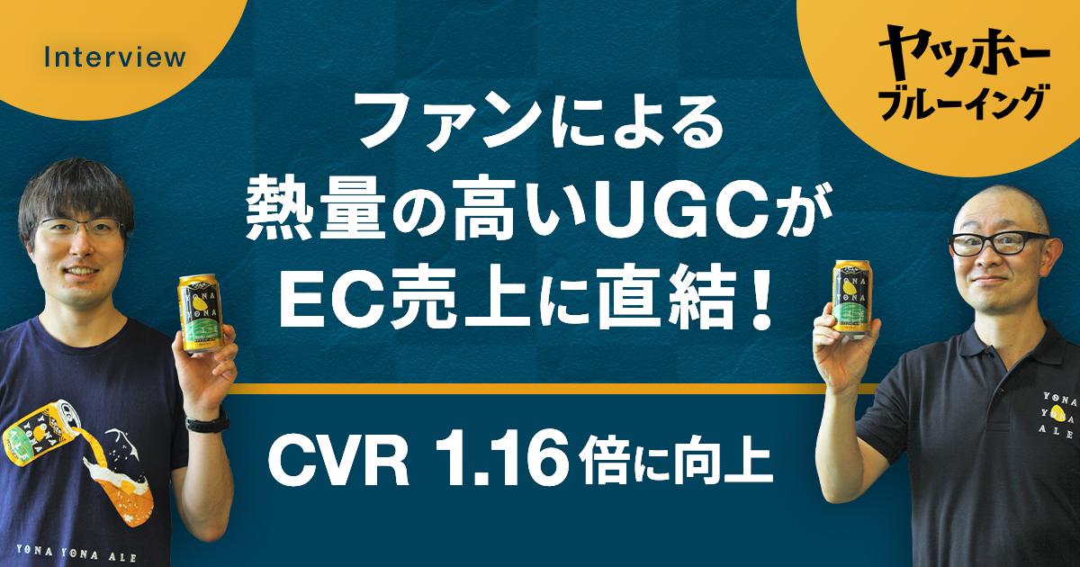 ヤッホー、ファンによる熱量の高いUGCがEC売上に直結!CVR1.16倍に向上