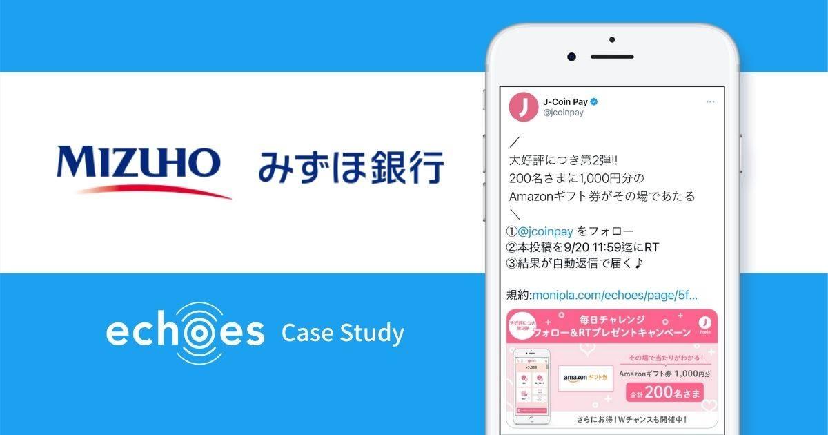 【サービス認知・理解促進】みずほ銀行のechoes活用実績