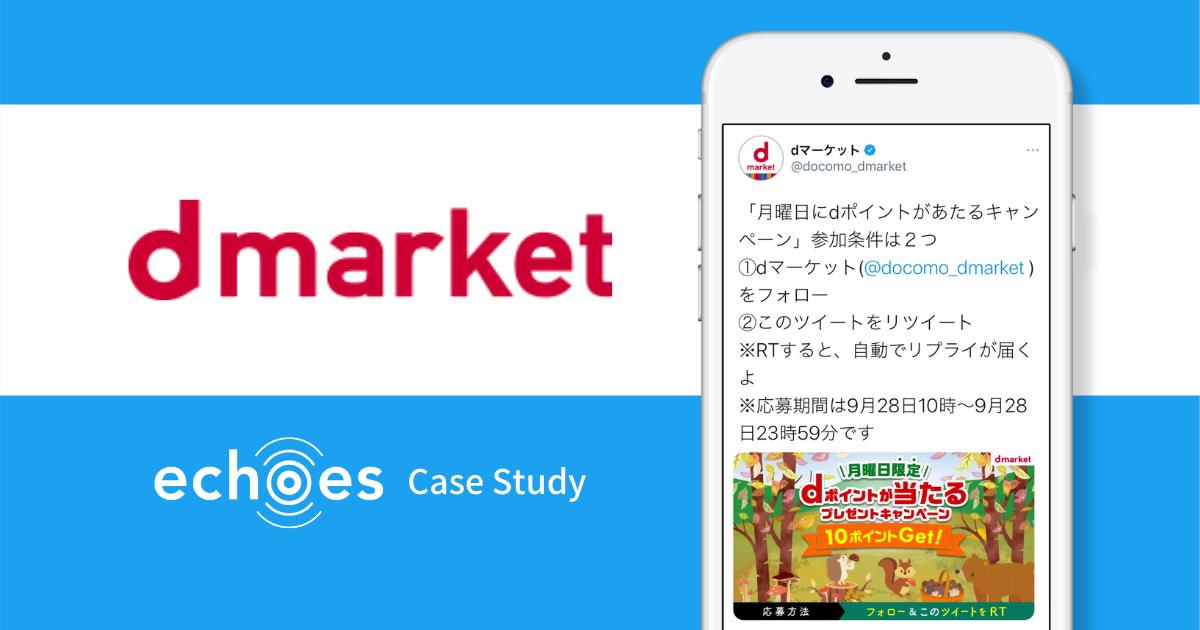 【サービス認知・利用促進】dマーケットのechoes活用実績