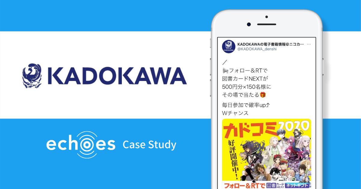 【フォロワー・インプレッション増加】KADOKAWAの電子書籍情報のechoes活用実績