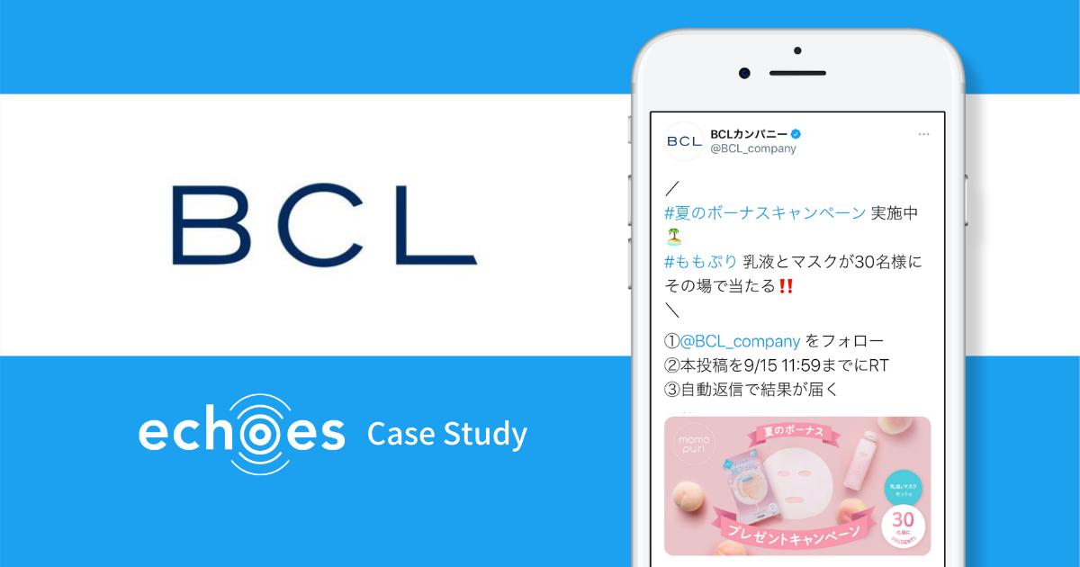 【商品認知・コミュニケーション活性化】BCLカンパニーのechoes活用実績