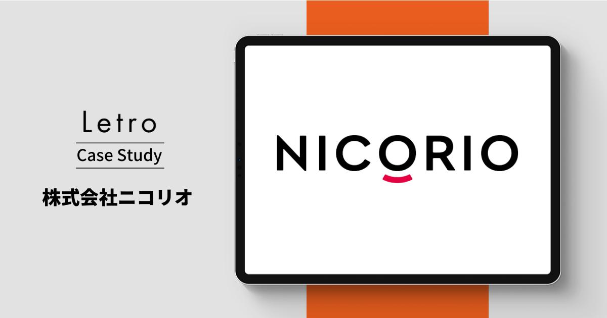 【1ヵ月で新規獲得LPのCVR1.1倍に向上】ニコリオのUGC活用事例