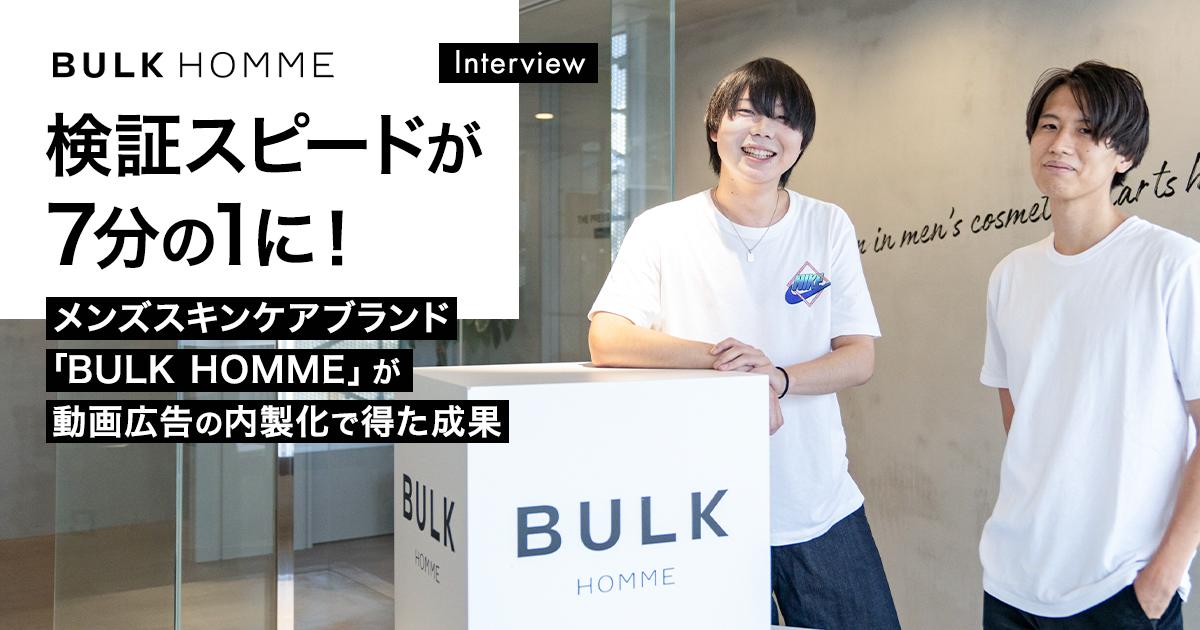 検証スピードが7分の1に!メンズスキンケアブランド「BULK HOMME」が動画広告の内製化で得た成果