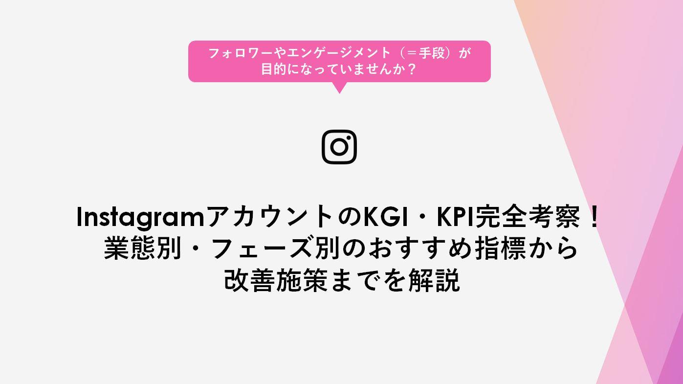 InstagramのKPI・KGI完全考察!業態別・フェーズ別のおススメ指標から改善施策までを解説