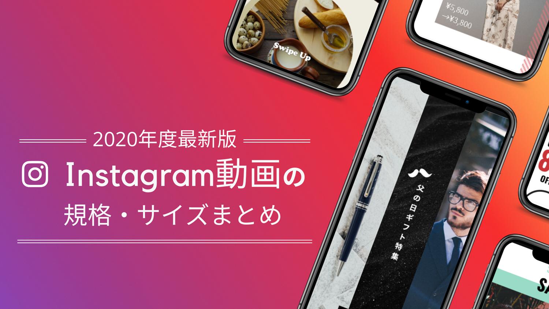 【2020年度最新版】Instagram動画の規格・サイズまとめ