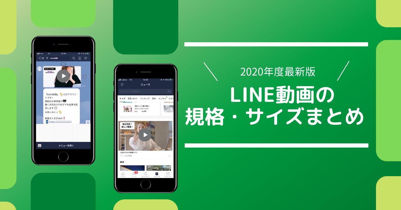 LINE動画の規格
