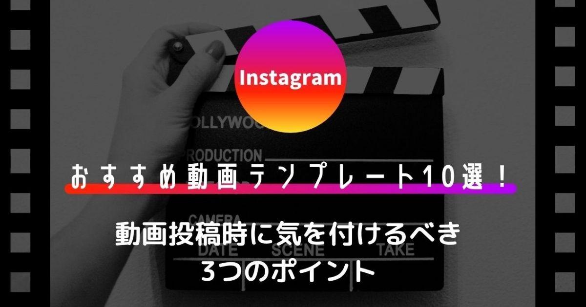 Instagramおすすめ動画テンプレート10選!動画投稿時に気を付けるべき3つのポイント