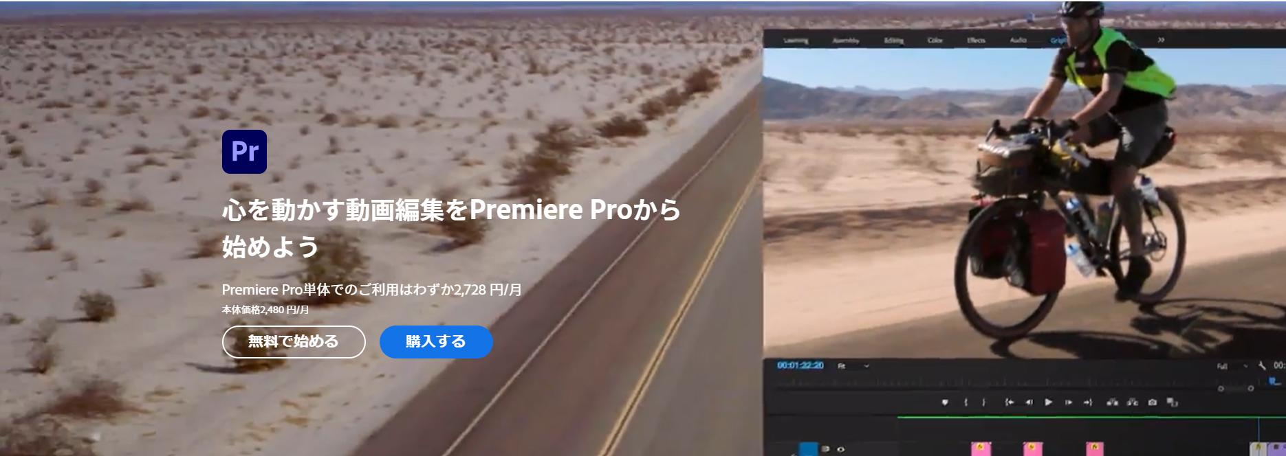 Adobe Premiere Proサービスサイト キャプチャ