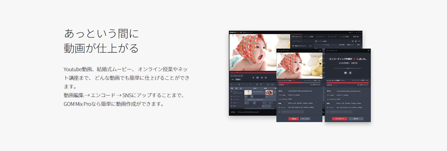 GOM Mix Proサービスサイト キャプチャ
