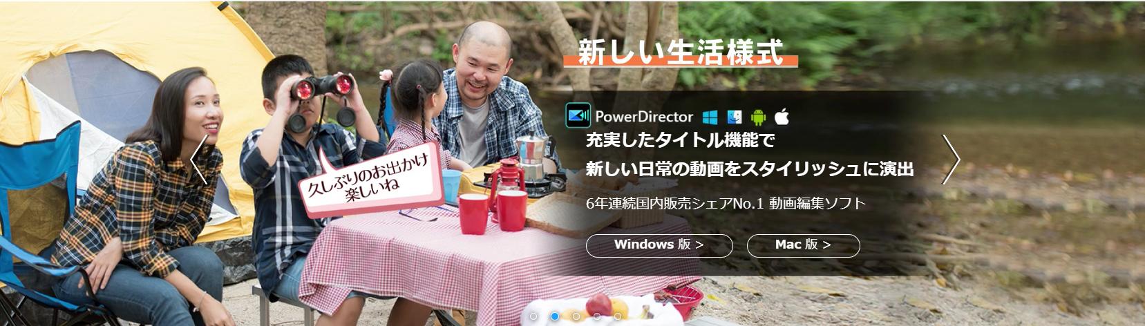 PowerDirector365サービスサイト キャプチャ