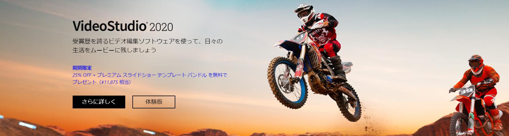VideoStudio Pro2020サービスサイト キャプチャ
