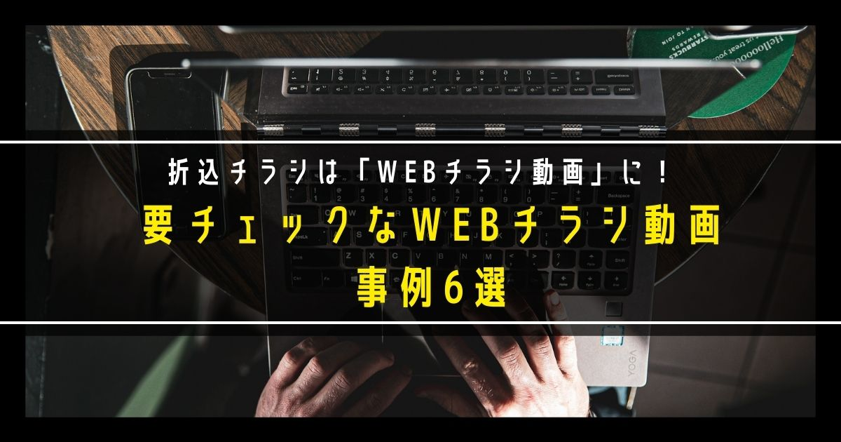 折込WEBチラシは「WEBチラシ動画」に!見ておきたい、要チェックなWEBチラシ動画事例6選