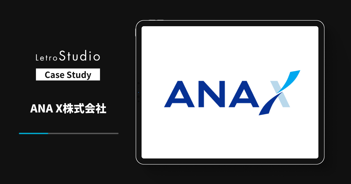 【キャンペーンの告知から当選者発表まで動画をフル活用】ANA X株式会社の動画活用実績