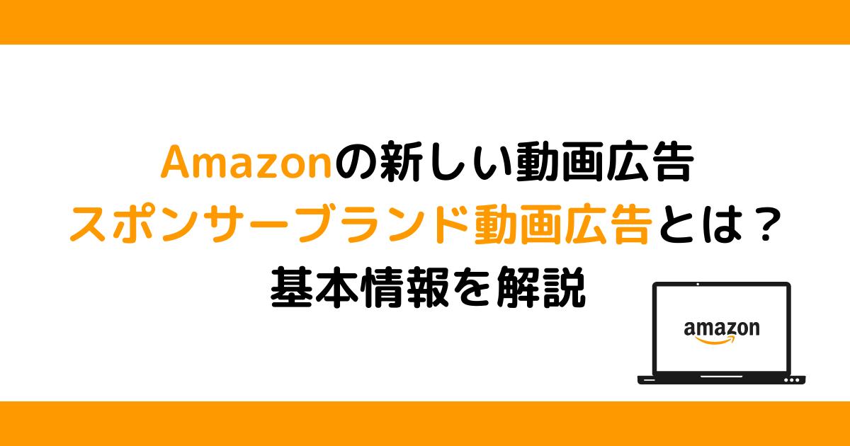 Amazonの新しい動画広告  スポンサーブランド動画広告とは?基本情報を解説