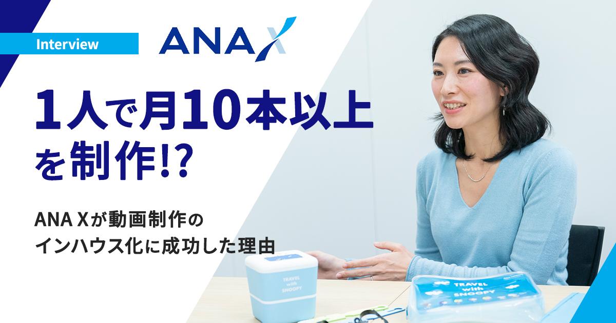 1人で月10本以上を制作!?ANA Xが動画制作のインハウス化に成功した理由