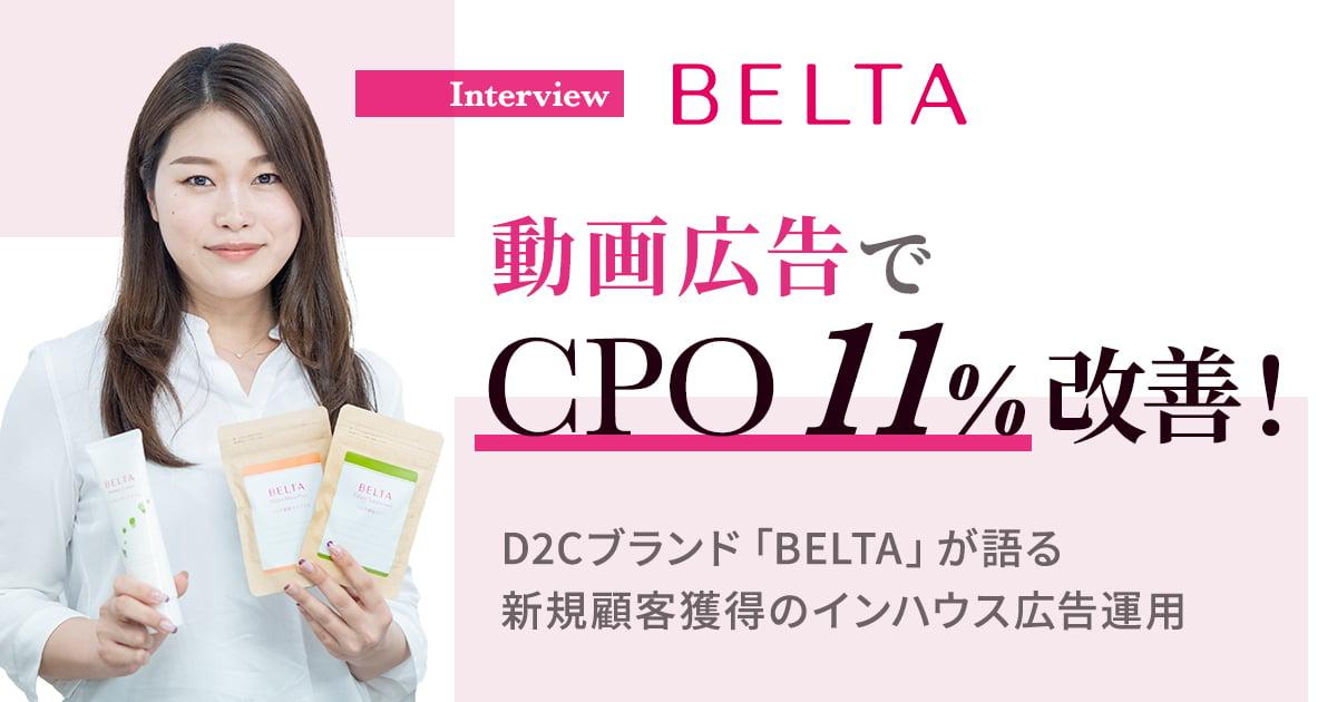 動画広告でCPO11%改善!D2Cブランド「BELTA」が語る新規顧客獲得のインハウス広告運用
