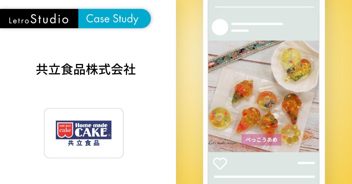 【Instagramフィード投稿で保存数が3倍以上に向上】 静止画と動画の比較検証/共立食品株式会社