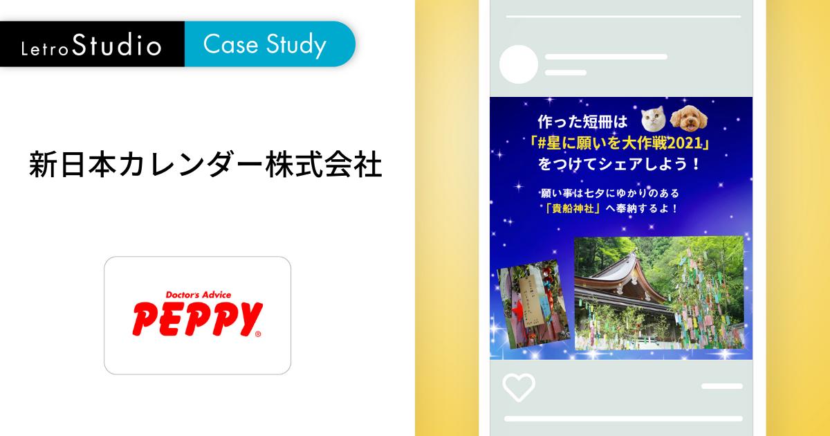 【Instagram動画投稿で保存、リーチ数ともに約1.8倍に向上】 静止画と動画の比較検証/新日本カレンダー株式会社