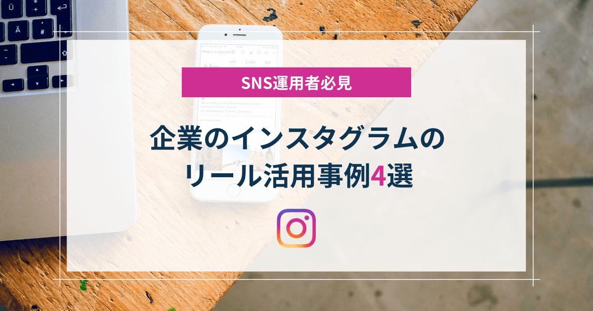 【SNS運用者必見!】企業のインスタグラムのリール活用事例4選
