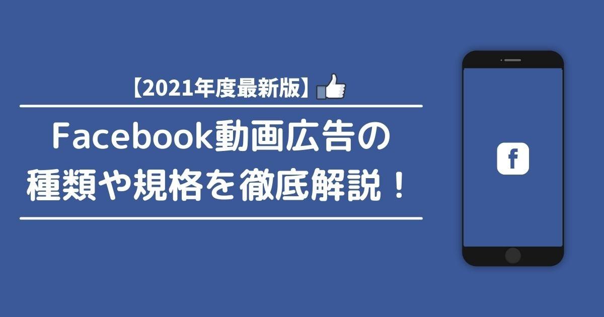 【2021年度最新版】Facebook動画広告の種類や規格を徹底解説!