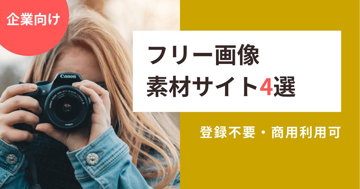 【登録不要・商用利用可】企業向け!フリー画像素材サイト4選