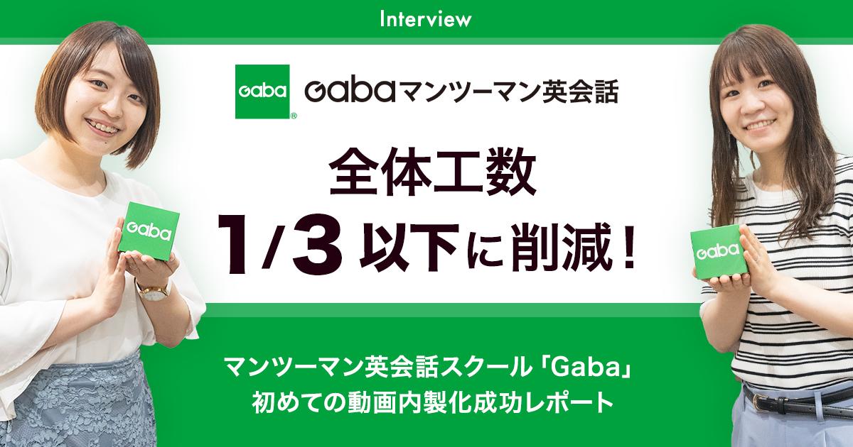 全体工数1/3以下に削減!マンツーマン英会話スクール「Gaba」初めての動画内製化成功レポート