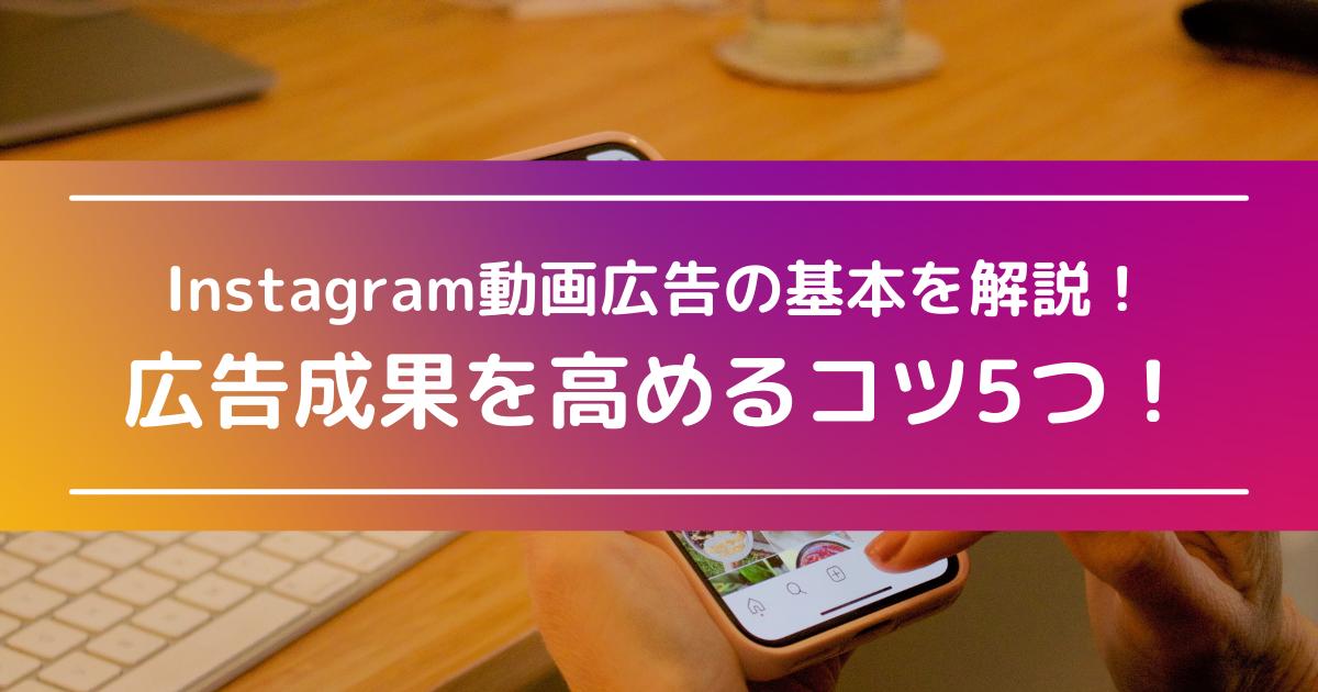 Instagram動画広告の基本を解説!広告成果を高めるコツ5つ