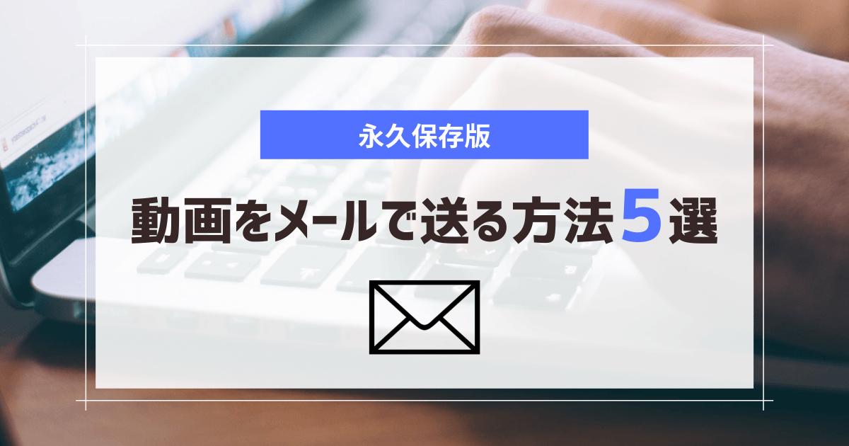 【永久保存版】動画をメールで送る方法5選